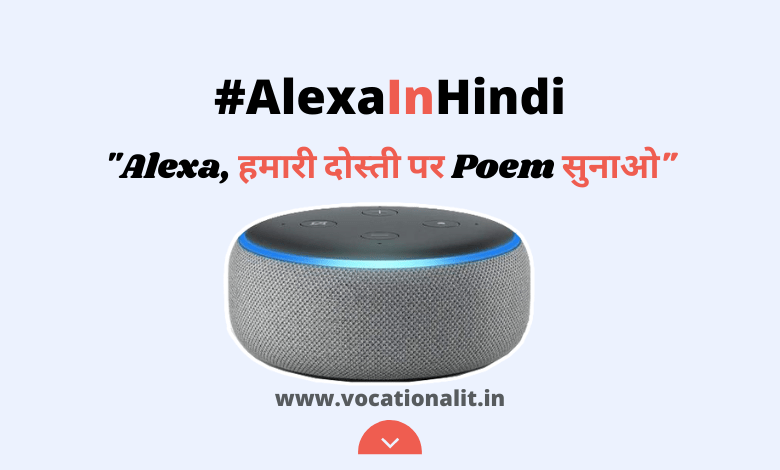 alexa now talk in hindi
