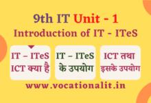 Photo of IT kya hai? आईटी आईटीईएस क्यों important है in hindi 9th IT