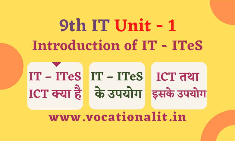 Introduction of IT(आईटी) - ITeS