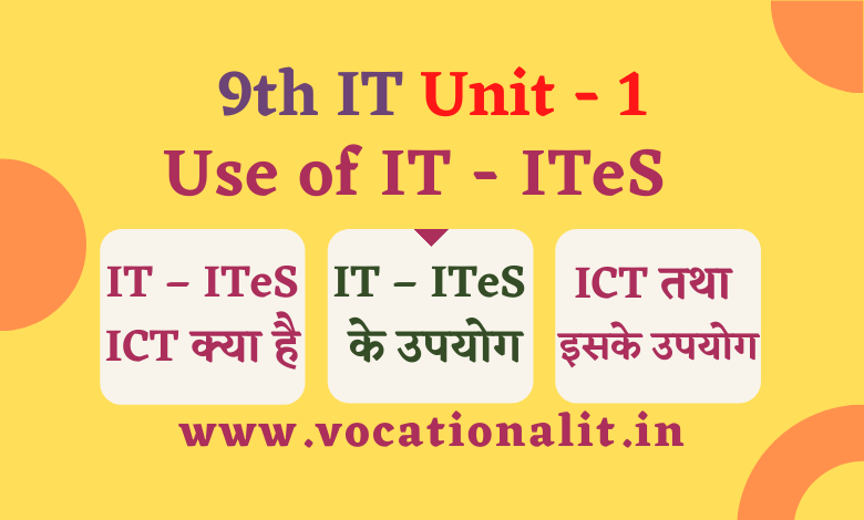 uses of IT and ITeS