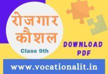 Photo of Rojgar Koushal kya hai class 9th ki book कैसे download करें Best method