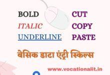 Photo of bold italic underline cut copy paste in computer 9t IT